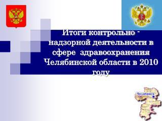 Основные направления деятельности Управления Росздравнадзора в 2010 году