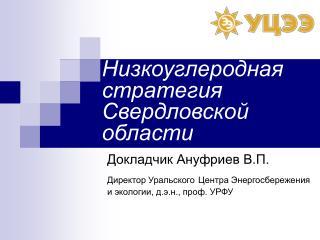 Низкоуглеродная стратегия Свердловской области