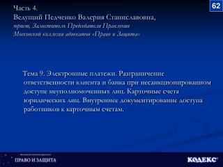 Определение Конституционного Суда РФ от 25.07.2001 N 138-О (Извлечение из пункта 2)