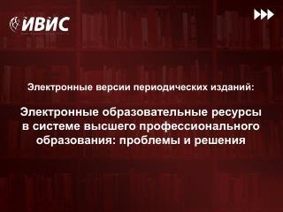 Электронные версии периодических изданий: