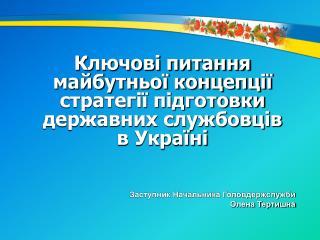 Ключові питання майбутньої концепції стратегії підготовки державних службовців в Україні