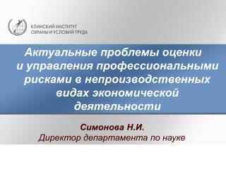Симонова Н.И. Директор департамента по науке