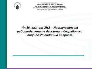 Основна цел: Намаляване на безработицата сред младежите . Целева група: