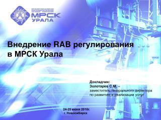 24-25 июня 2010г.  г. Новосибирск
