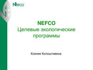 NEFCO Целевые экологические программы