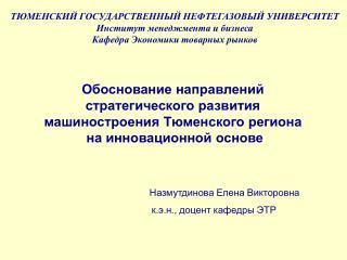 ТЮМЕНСКИЙ ГОСУДАРСТВЕННЫЙ НЕФТЕГАЗОВЫЙ УНИВЕРСИТЕТ Институт менеджмента и бизнеса