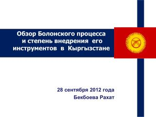 Обзор Болонского процесса  и степень внедрения  его инструментов  в  Кыргызстане