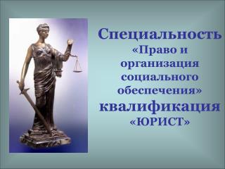 Специальность «Право и организация социального обеспечения» квалификация  «ЮРИСТ»