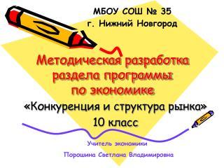 Методическая разработка раздела программы по экономике