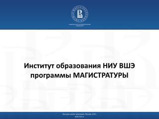 Институт образования НИУ ВШЭ программы МАГИСТРАТУРЫ