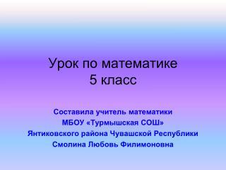 Урок по математике 5 класс