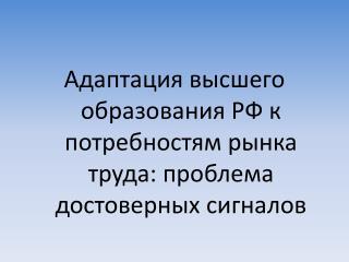 Адаптация высшего образования РФ к потребностям рынка труда: проблема достоверных сигналов