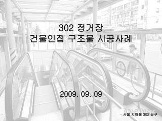 302  정거장 건물인접 구조물 시공사례