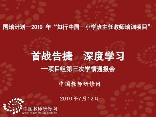 中国教师研修网 2010 年 7 月 12 日