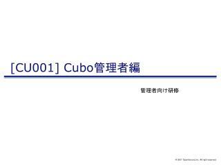 [CU001] Cubo 管理者編