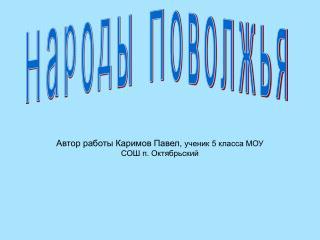 Автор работы Каримов Павел,  ученик 5 класса МОУ СОШ п. Октябрьский