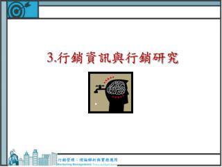 3. 行銷資訊與行銷研究