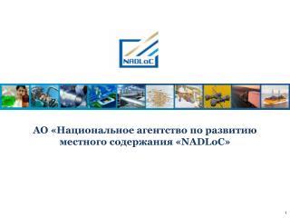 АО «Национальное агентство по развитию местного содержания « NADLoC »