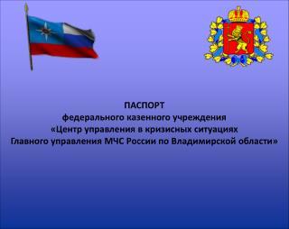 ПАСПОРТ федерального казенного учреждения «Центр управления в кризисных ситуациях