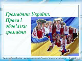 Громадяни України.  Права і  обов'язки громадян
