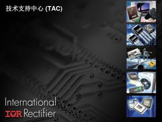 技术支 持 中心  (TAC)