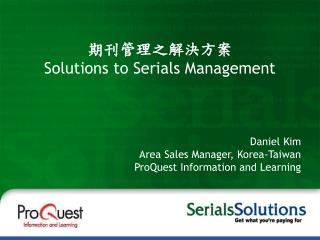 期刊管理之解決方案 Solutions to Serials Management