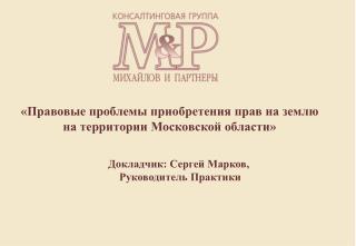 «Правовые проблемы приобретения прав на землю на территории Московской области»