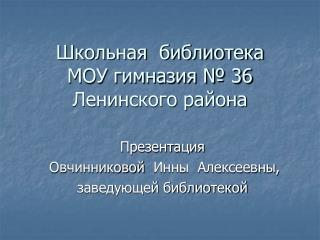 Школьная  библиотека  МОУ гимназия № 36  Ленинского района