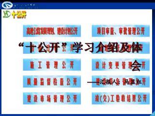 """"""" 十公开 """" 学习介绍及体会 —— 汇报人:马显红"""