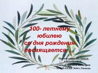 100- летнему юбилею со дня рождения посвящается. . .