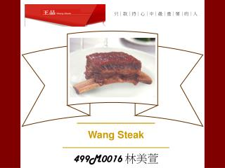 ─────────── Wang Steak –—————————–– 499M0016  林美萱