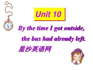 By the time I got outside, the bus had already left. 星沙英语网