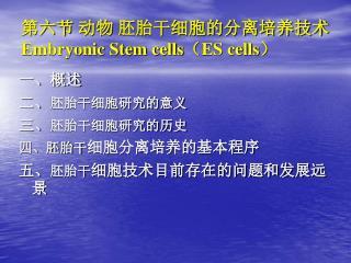 第六节 动物 胚胎干细胞的分离培养技术  Embryonic Stem cells ( ES cells )