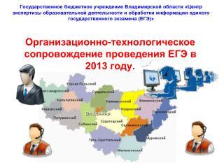 Организационно-технологическое сопровождение проведения ЕГЭ в 2013 году.