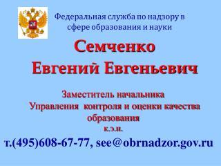 Семченко Евгений Евгеньевич