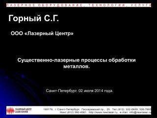 Санкт-Петербург.  02  июля 2014 года.