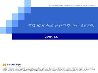 현대  ELB  사모 증권투자신탁  ( 채권혼합 )
