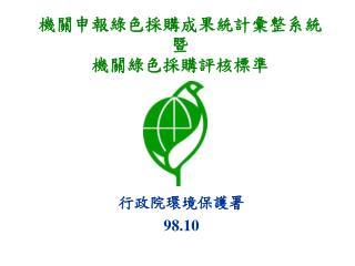 行政院環境保護署 98.10