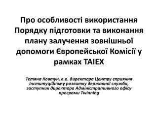 Необхідність унормування застосування інструменту  TAIEX
