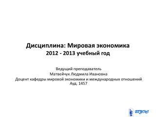 Дисциплина: Мировая экономика 2012 - 2013 учебный год