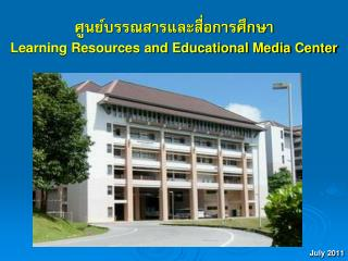 ศูนย์บรรณสารและสื่อการศึกษา Learning Resources and Educational Media Center
