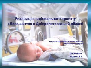 Реалізація національного проекту «Нове життя» в Дніпропетровській області