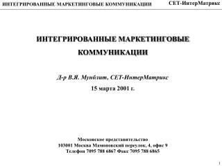 ИНТЕГРИРОВАННЫЕ МАРКЕТИНГОВЫЕ  КОММУНИКАЦИИ Д-р В.Я. Мунблит, СЕТ-ИнтерМатрикс 15 марта 2001 г.