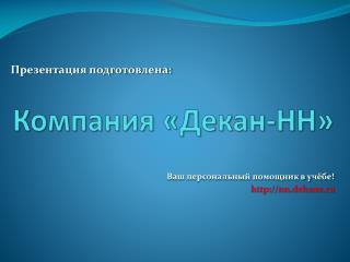 Компания «Декан-НН»