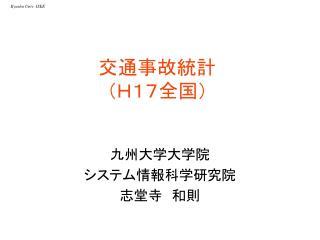 交通事故統計 (H17全国)
