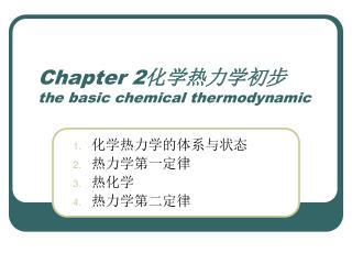 Chapter 2 化学热力学初步 the basic chemical thermodynamic