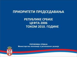 ПРИОРИТЕТИ ПРЕДСЕДАВАЊА РЕПУБЛИКЕ СРБИЈЕ  ЦЕФТА  2006 ТОКОМ 2010. ГОДИНЕ