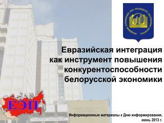 Евразийская интеграция  как инструмент повышения конкурентоспособности белорусской экономики