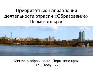 Приоритетные направления деятельности отрасли «Образование»  Пермского края