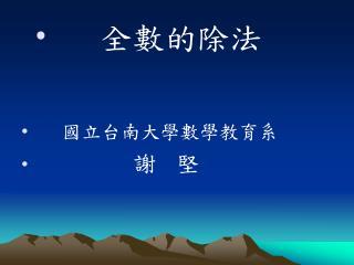 全數的除法      國立台南大學數學教育系  謝   堅